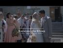 Александр и Юлия Свадебное Видео AMG Wedding