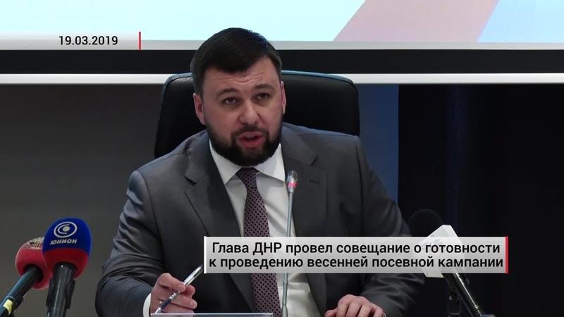Глава ДНР Аграрный сектор - продовольственная безопасность Республики. Актуально. 19.03.19
