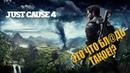 Just Cause 4 / Игра спустилась ниже плинтуса