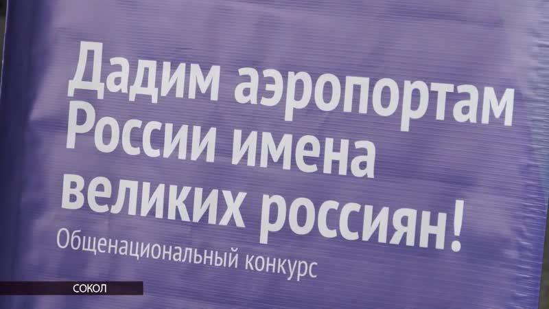 Финальный этап конкурса «Великие имена России» стартовал в Магаданской области