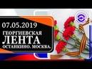 7.05.19 Георгиевская лента.Останкино.Москва