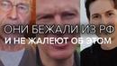 Почему уезжают из России? Россияне массово бегут из РФ –Гражданская оборона