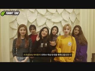 [야미톤TV] 유튜브 채널 탄생 축하 영상!!(Feat.키썸,(여자)아이들,이현이,슬리피,니콜,비오,유채온,루이,서현정)
