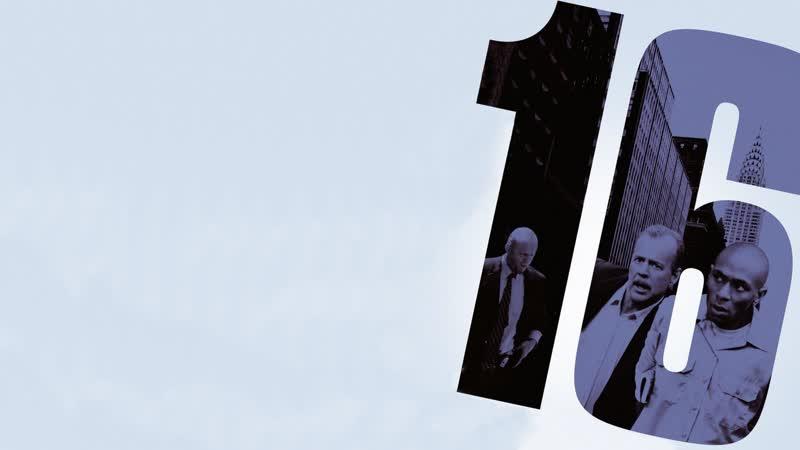 16 кварталов (2006) перевод Гаврилова