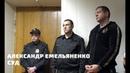 Александр Емельяненко. Cуд в Кисловодске