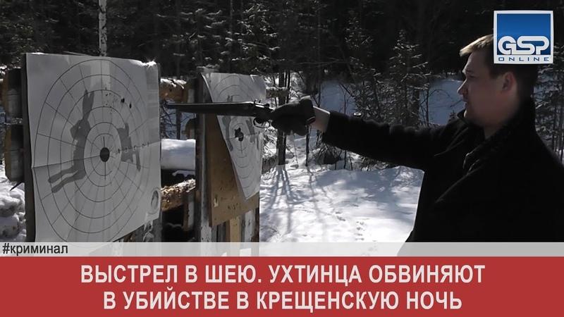 Выстрел в шею Ухтинца обвиняют в убийстве в Крещенскую ночь понедельник 20 мая'19