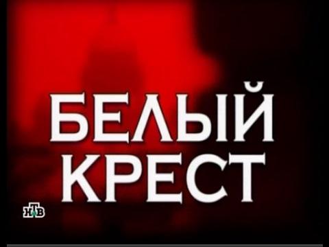 Следствие вели с Леонидом Каневским - Выпуск 92. Белый крест - 21.10.2008