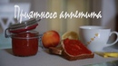 Персиковое варенье по итальянски