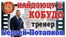 Отделение КОБУДО, раздел иайдзюцу, тренер - Сергей Потапков