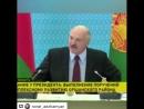 Лукашенко ругает чиновников