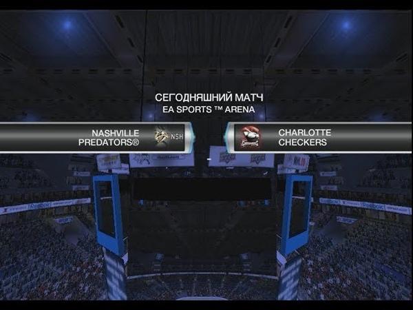 Кубок АХЛ Полуфинал Матч 1 Чекерз Шарлотт VS Предаторз Нэшвилл