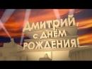 [v- с ДНЁМ РОЖДЕНИЯ!.mp4
