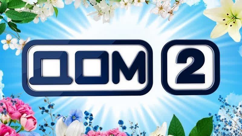 ДОМ-2 Lite, Город любви, Ночной эфир 5333 день, Остров любви 849 день (16.12.2018)