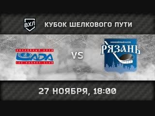 «Лада» Тольятти - ХК «Рязань» Рязань, 18:00