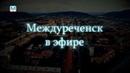 Новости Междуреченска и Кузбасса от 16 августа 2018 года