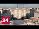 Дом.РФ: Отложенное новоселье. Специальный репортаж Всеволода Смирнова - Россия 24