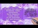 Красивое поздравление с днём рождения женщине.Музыкальная открытка.mp4