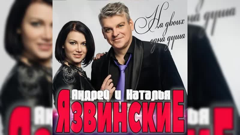 Наталья и Андрей Язвинские - На двоих одна душа   ПРЕМЬЕРА 2019
