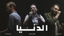 Al Donya أغنية الدنيا غدر الصحاب Zap Tharwat Sary Hany ft Tarek El Sheikh