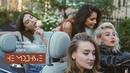 Не модные - Елена Темникова (Вертикальный клип, starring Ивлеева, Миногарова, Коркунова)