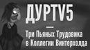 Дурдом TV Выпуск 5 Три Пьяных Трудовика в Коллегии Винтерхолда