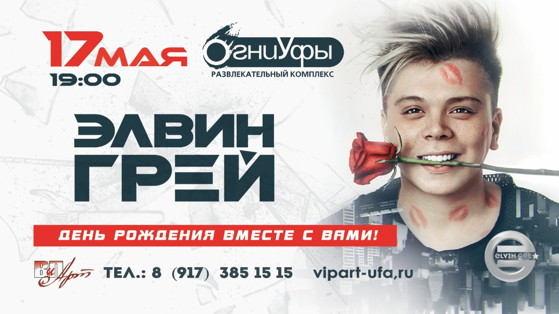 Афиша Уфа Концерт 17 мая Элвин Грей