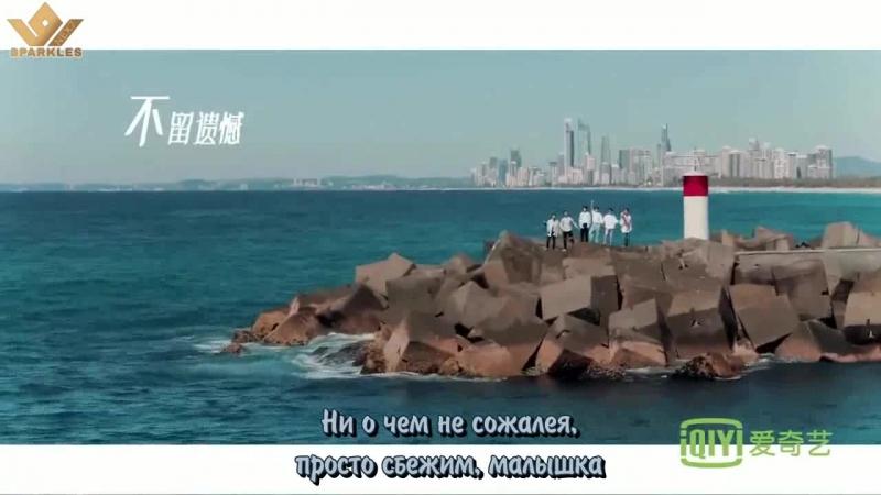 [РУС.САБ.] Run Away - Justin, Zhu Zhengting, Xiao Gui, Bi Wenjun, Jeffrey, Dong Yanlei