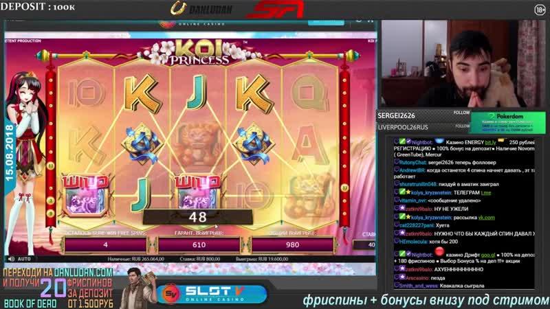 ЗАНОС В Koi Princess slot Big win Danludan!Кои Принцесс(online casino stream)