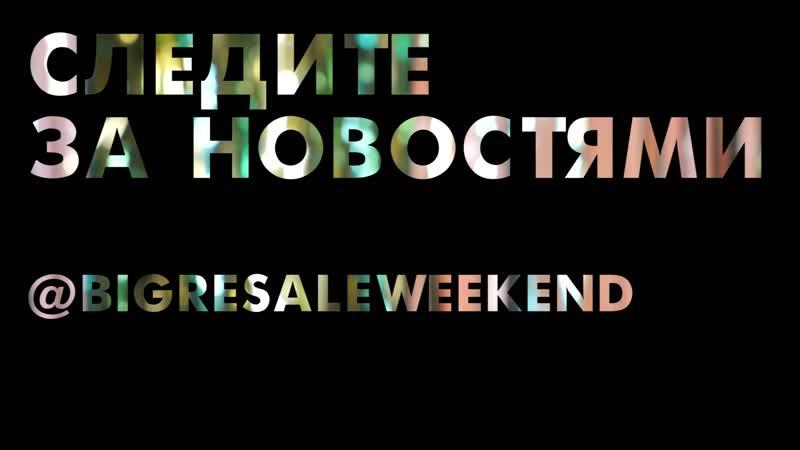 Big Resale Weekend до встречи в апреле!