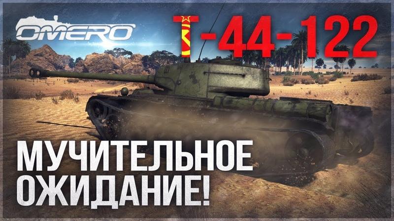 Т-44-122: ТЫ БУДЕШЬ ДОЛГО ЖДАТЬ!   War Thunder