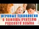 Игровые технологии на уроках русского языка Как учить русский язык играя с учениками в игры ВЕБИНАР