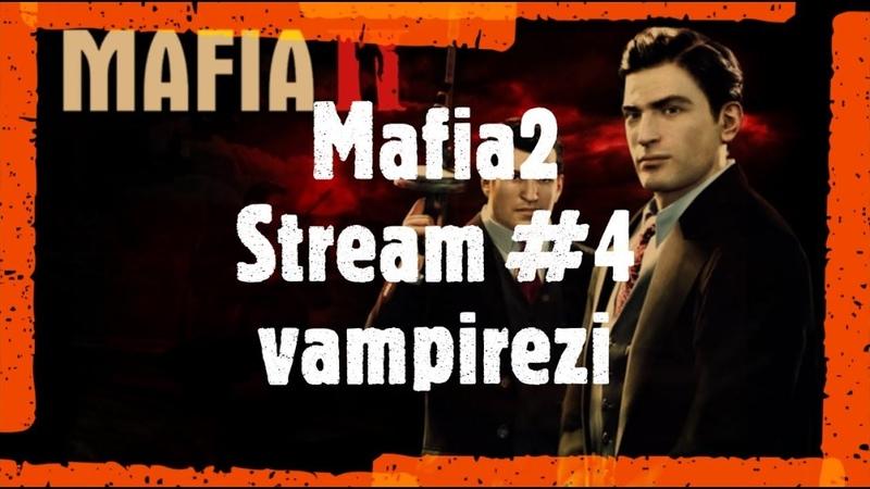 Mafia 2 - ბოლოს სტირიმი (ქართულად) Stream 4