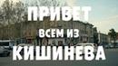 Кишинев 2019 Большая прогулка пешком по центру города 1 часть