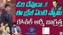 Kaushal Craze At Peaks Telugu Bigg Boss Season 2 Latest Updates Nani Bigg Boss Kaushal Army