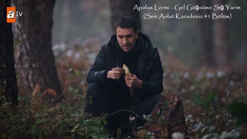Apolas Lermi - Gel Göğsüme Sığ Yarim (Sen Anlat Karadeniz 41.Bölüm)
