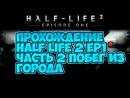 Прохождение Half Life 2 EP1 2 Глава-Побег из Города Часть 1 Адекватная Серия!