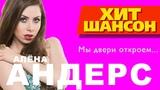 Алёна Андерс - Мы двери откроем (Lyrics Слова)