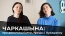 Люба Чаркашына: пра дамагальніцтвы ў спорце, $50 тысяч алімпійскіх і падтрымку Лукашэнкі