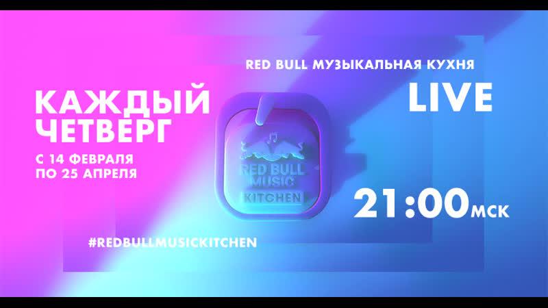 Red Bull Музыкальная Кухня НААДЯ, OLIGARKH, Vougal