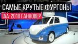 Суперкемпер Volkswagen Grand California, пикап-убийца и новости про Opel  Ганновер-2018