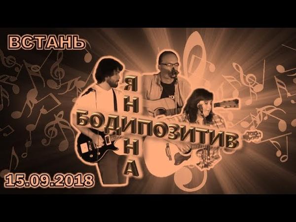 ЯНИНА И БОДИПОЗИТИВ 15 09 2018 (4) ВСТАНЬ (remake)