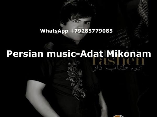 ИРАНСКАЯ ПЕСНЯ Persian music Adat Mikonam
