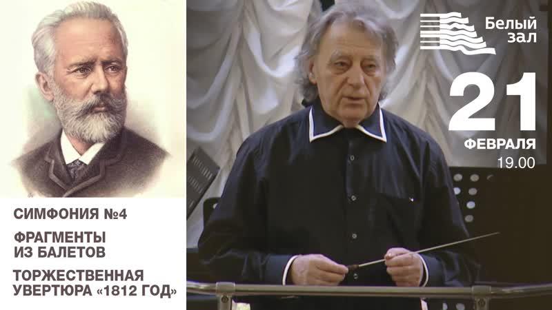 Маэстро А.Канторов о концерте 21 февраля - П.И.Чайковский