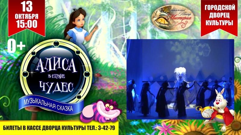 Афиша: «Алиса в стране чудес» 13 октября в Елабуге