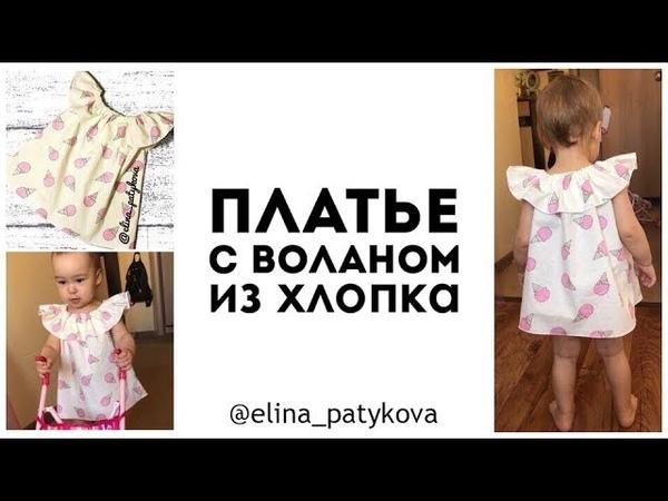 Как сшить детское летнее платье с воланом из хлопка