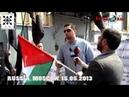 Смерть Израилю! Акция в Москве