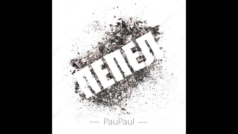 Пепел | PauPaul