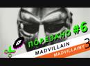 Порезано 6 Madvillain - Madvillainy часть 3 (сэмплы с альбома)