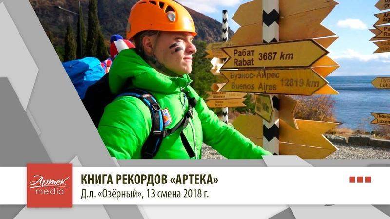 Книга рекордов «Артека», д.л. «Озёрный»