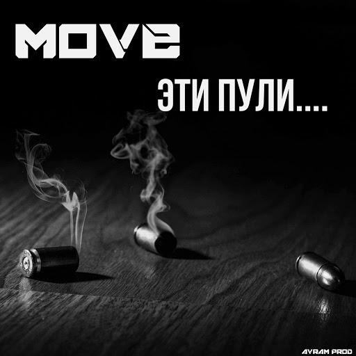 Move альбом Эти пули